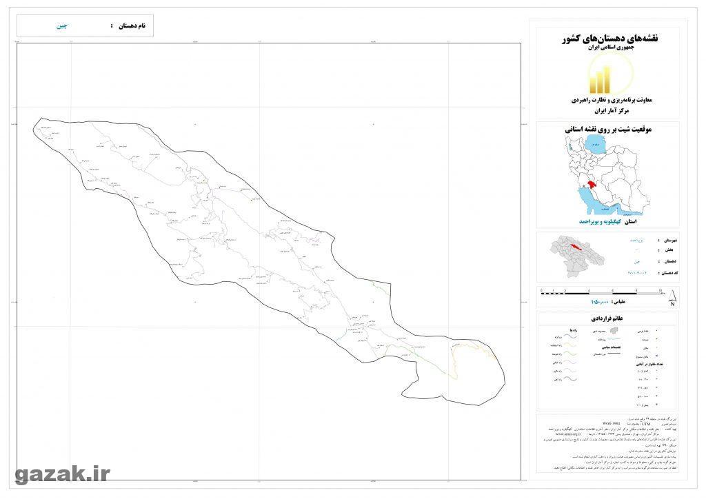 chin 1024x724 - نقشه روستاهای شهرستان بویراحمد