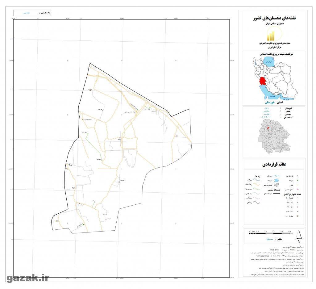 choghamish 1024x936 - نقشه روستاهای شهرستان دزفول