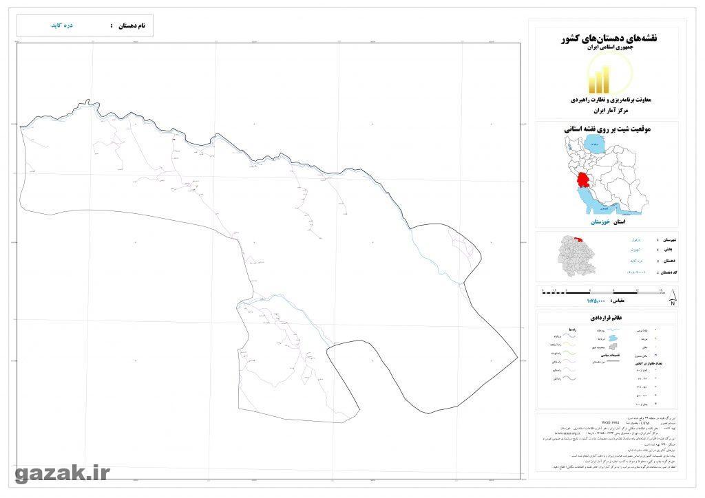 dareh kaid 1024x724 - نقشه روستاهای شهرستان دزفول