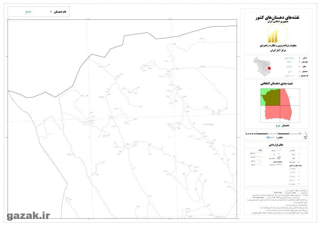 darh 1024x724 - نقشه روستاهای شهرستان سربیشه