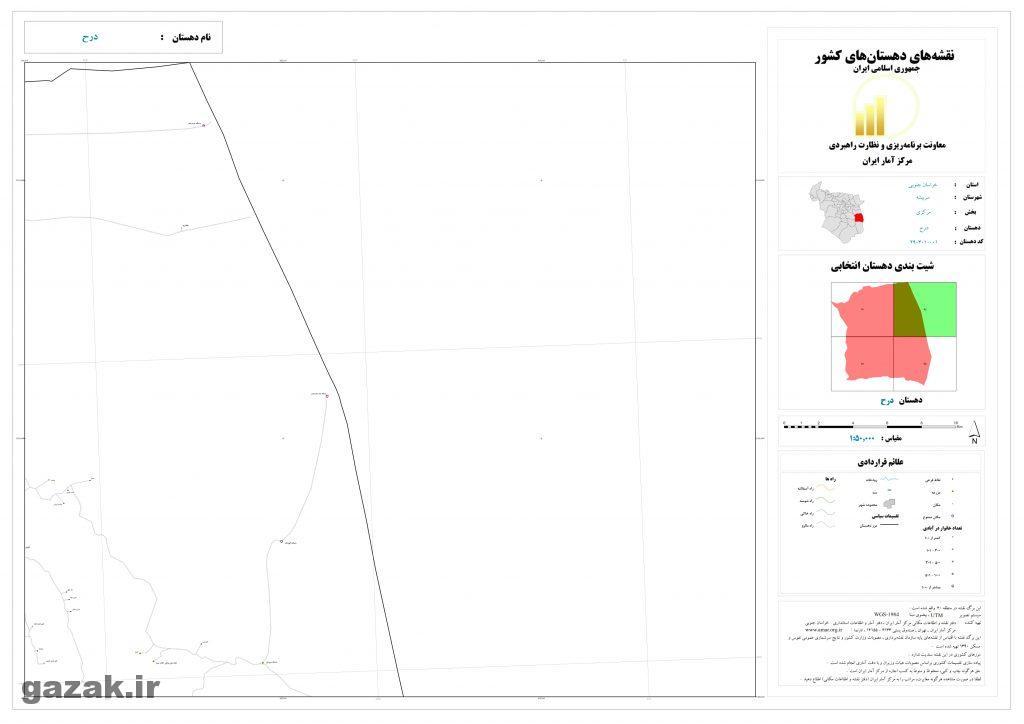 darh 2 1024x724 - نقشه روستاهای شهرستان سربیشه
