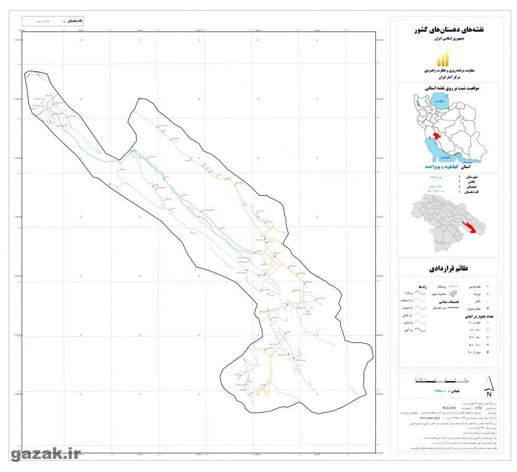 dasht room 1024x936 - نقشه روستاهای شهرستان بویراحمد