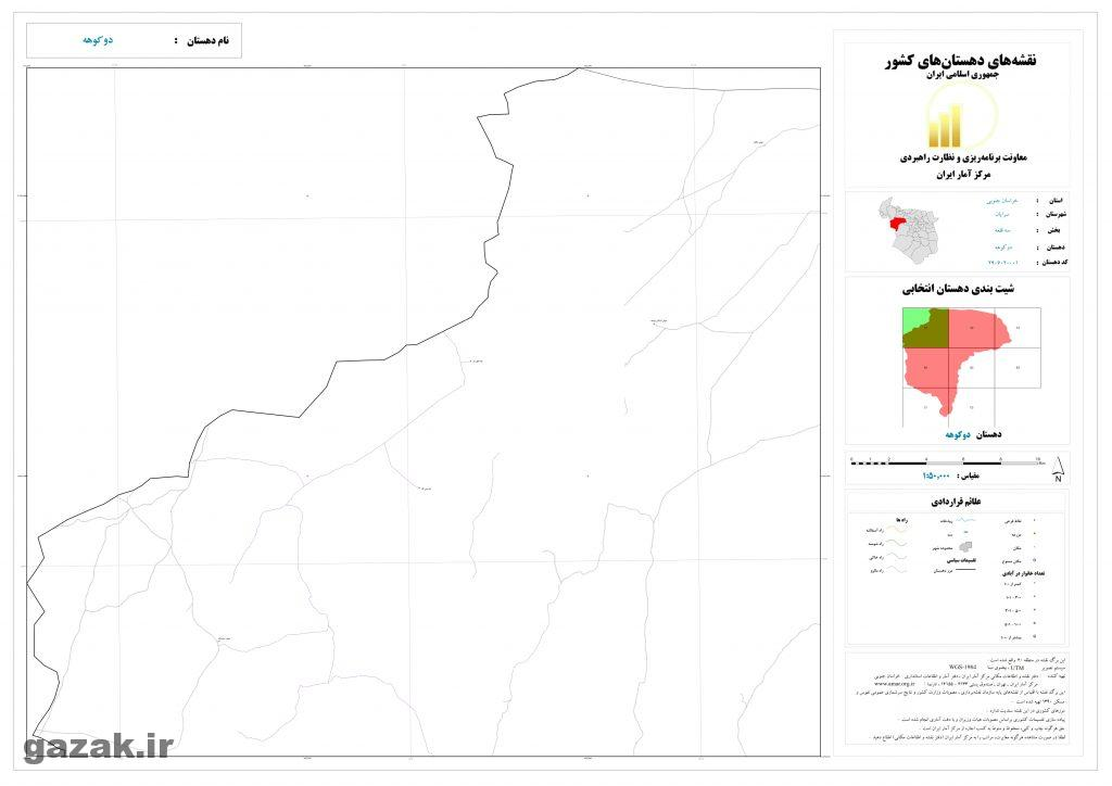 dokoheh 1024x724 - نقشه روستاهای شهرستان سرایان