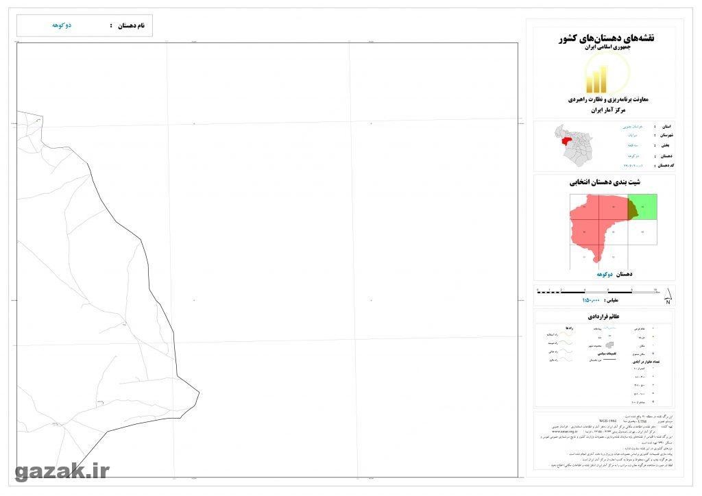 dokoheh 3 1024x724 - نقشه روستاهای شهرستان سرایان