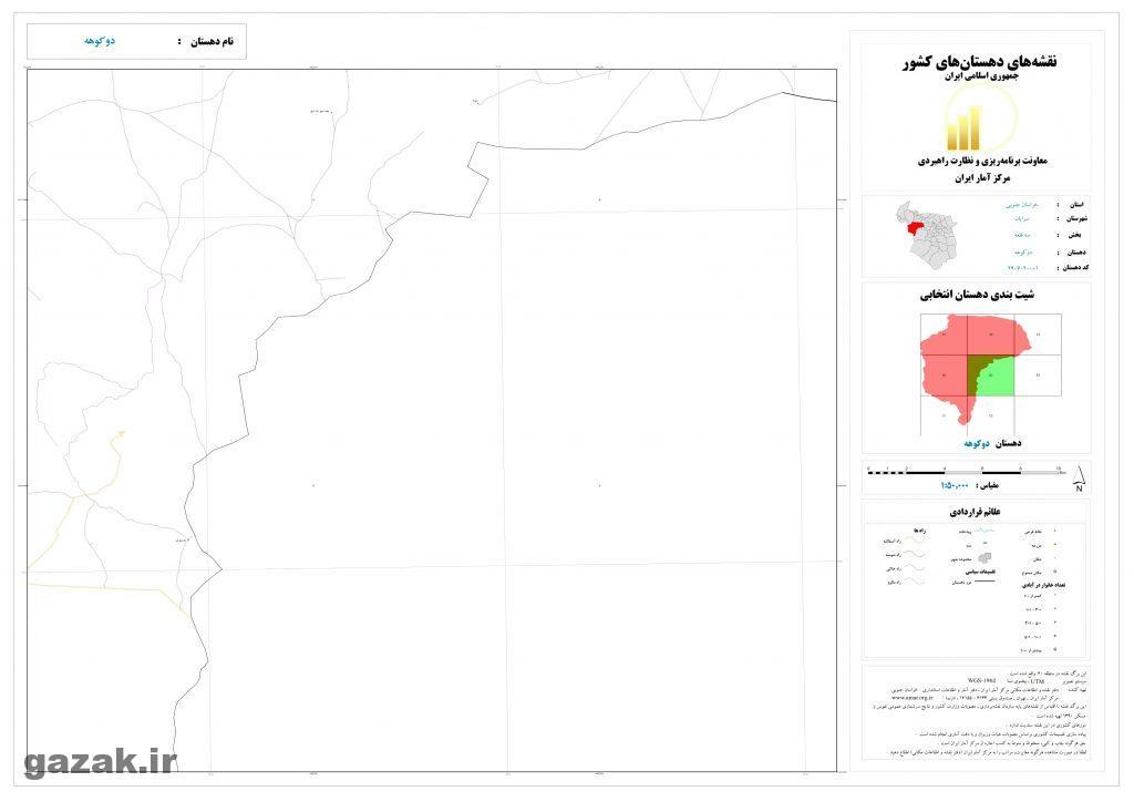dokoheh 5 1024x724 - نقشه روستاهای شهرستان سرایان