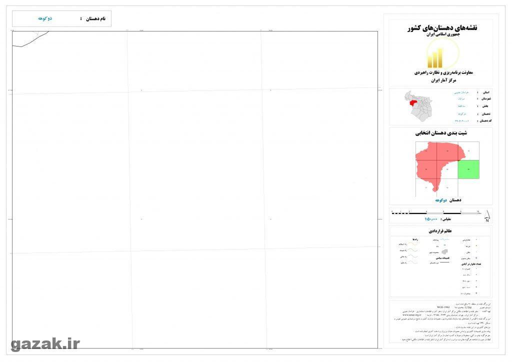 dokoheh 6 1024x724 - نقشه روستاهای شهرستان سرایان