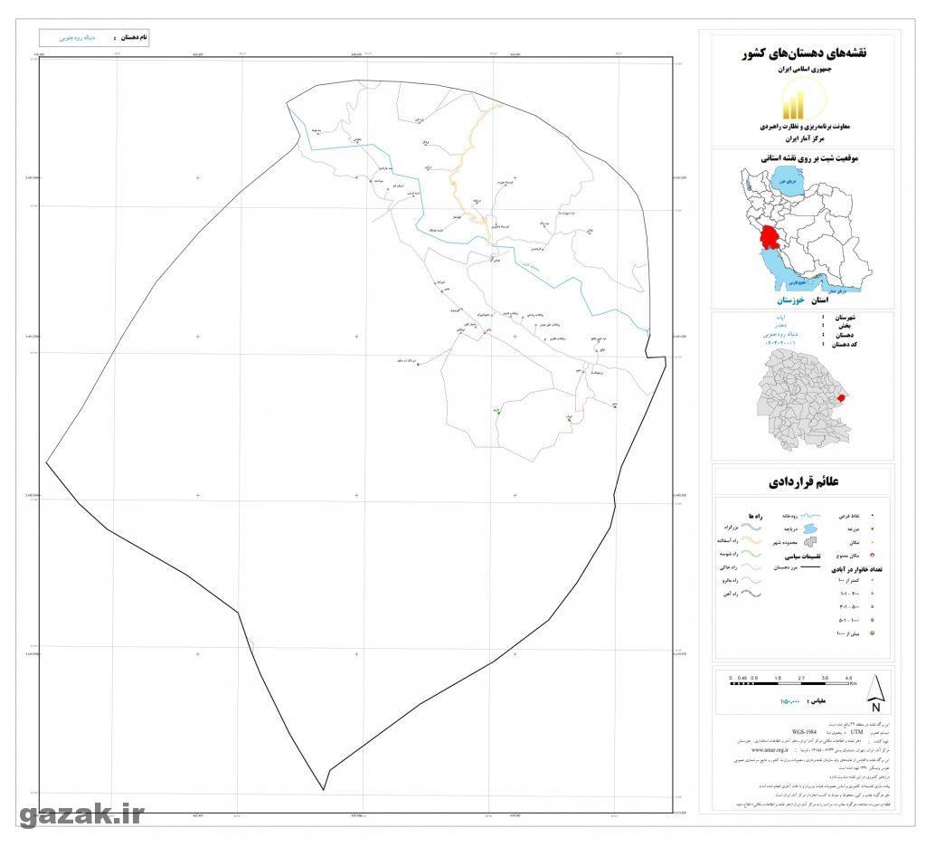 donbaleh roud jonobi 1024x936 - نقشه روستاهای شهرستان ایذه