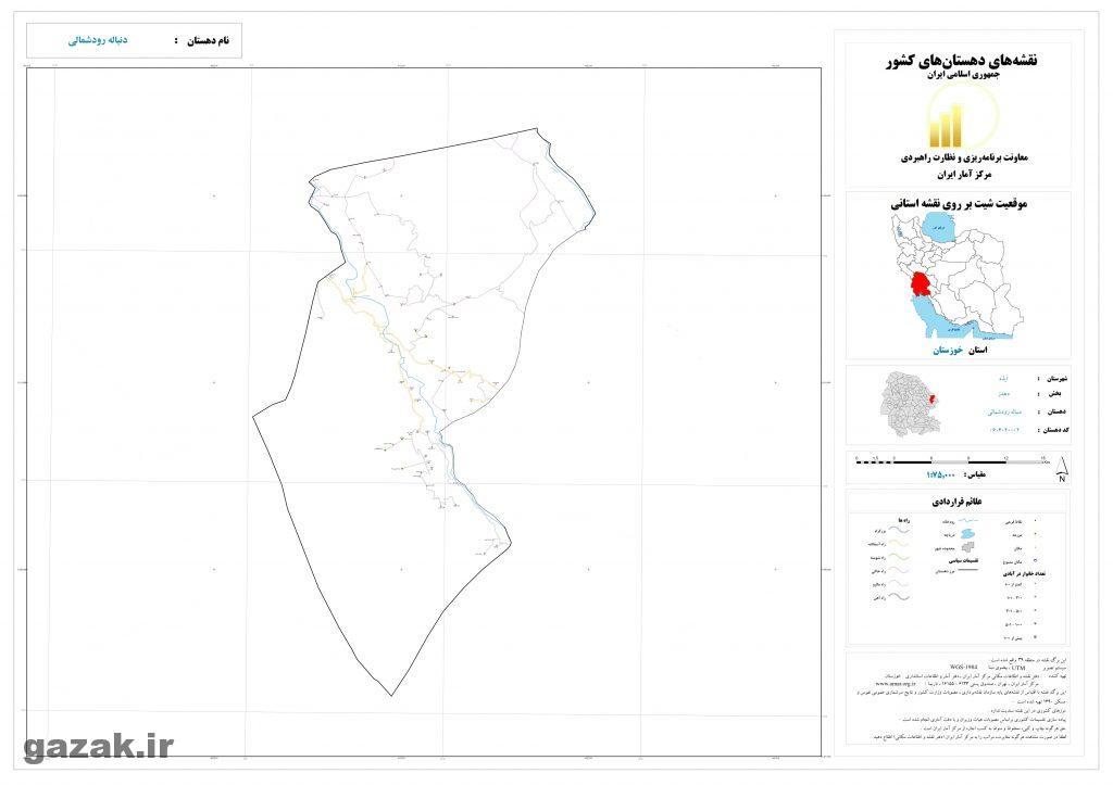 donbaleh roud shomali 1024x724 - نقشه روستاهای شهرستان ایذه