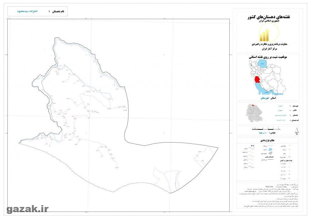 emamzadeh syed mahmoud 1024x724 - نقشه روستاهای شهرستان دزفول