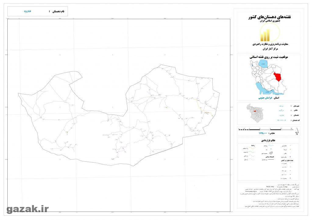 fasharoud 1024x724 - نقشه روستاهای شهرستان بیرجند