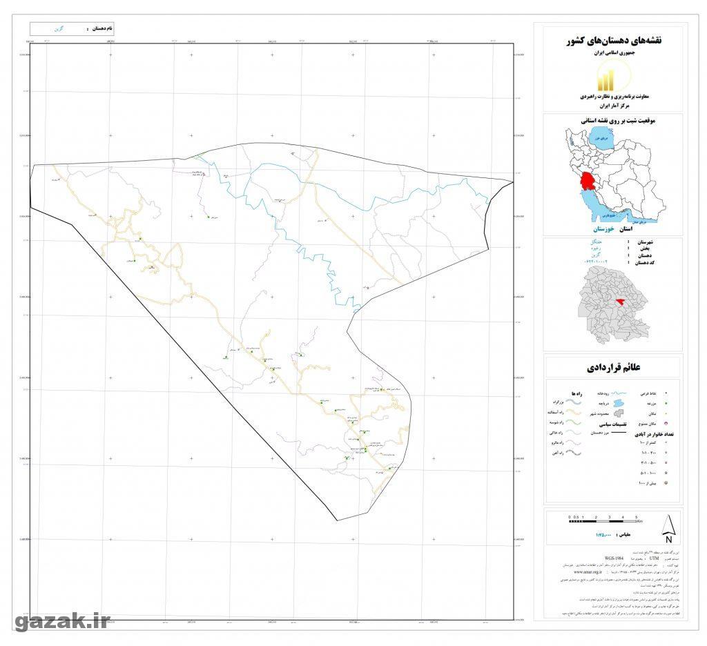 gazin 1024x936 - نقشه روستاهای شهرستان هفتگل