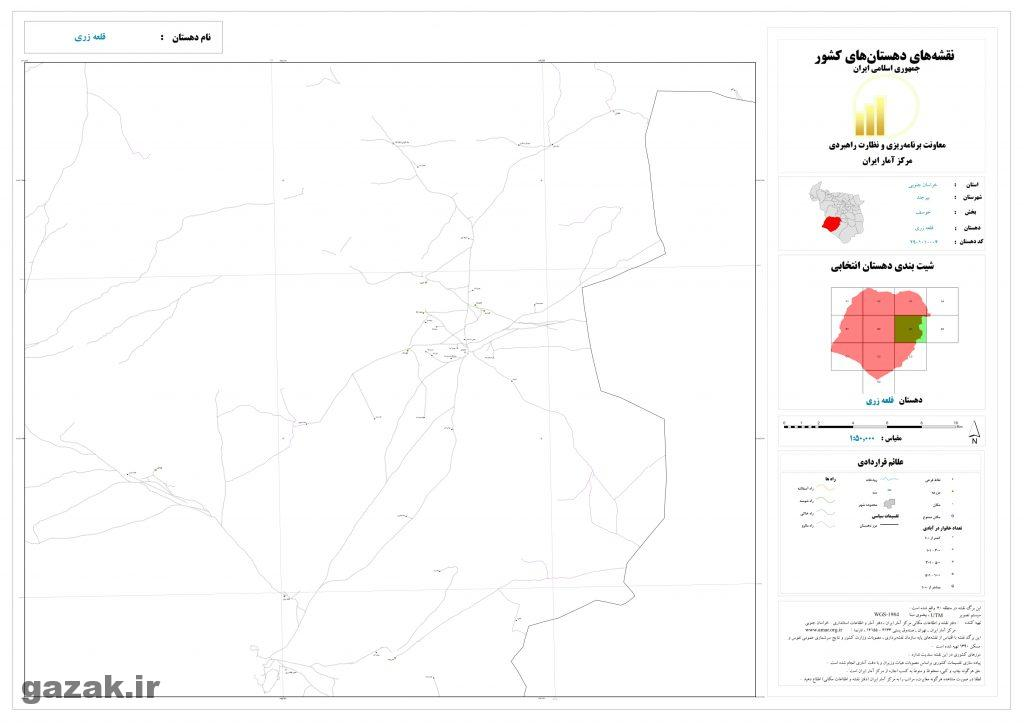 ghaleh zari 7 1024x724 - نقشه روستاهای شهرستان بیرجند
