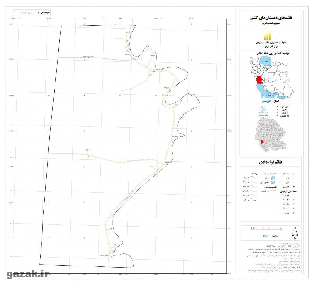 gharb karon 1024x936 - نقشه روستاهای شهرستان خرمشهر