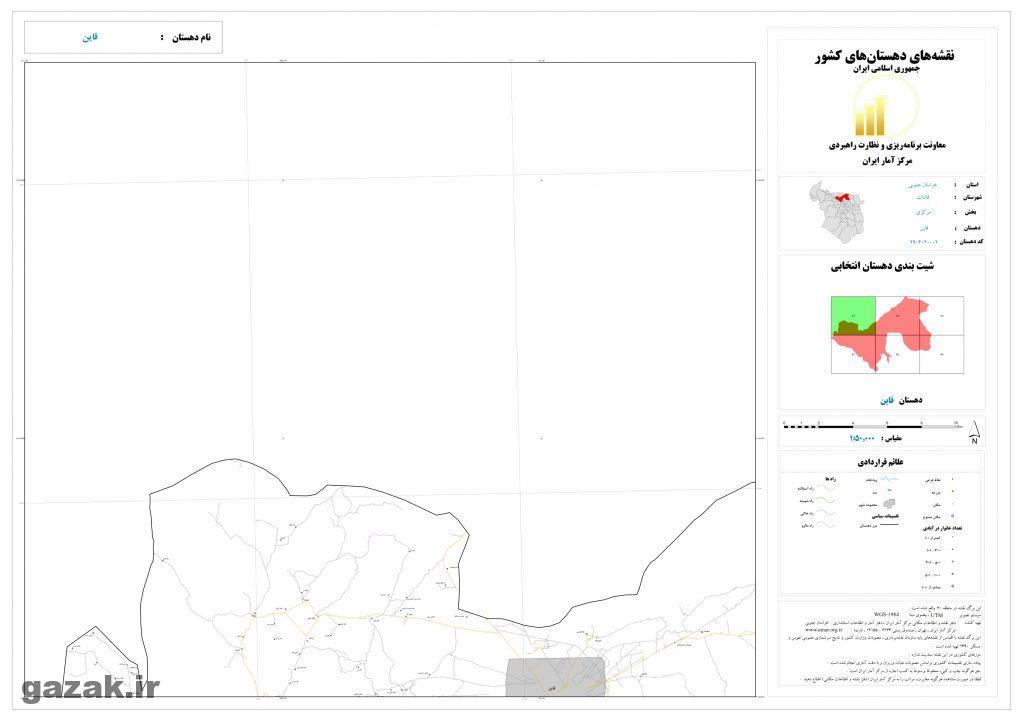 ghayein 1024x724 - نقشه روستاهای شهرستان قائنات