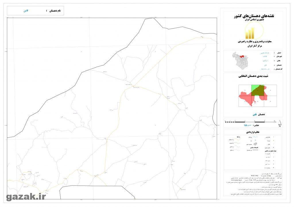 ghayein 2 1024x724 - نقشه روستاهای شهرستان قائنات