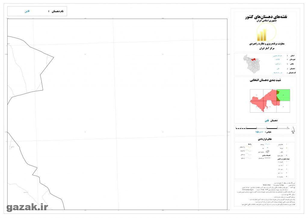 ghayein 3 1024x724 - نقشه روستاهای شهرستان قائنات