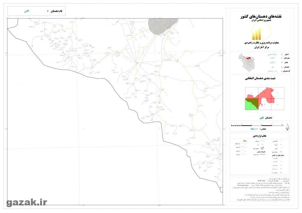 ghayein 4 1024x724 - نقشه روستاهای شهرستان قائنات
