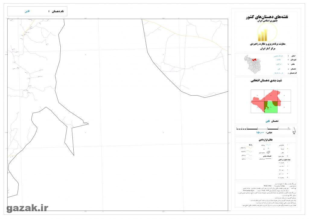 ghayein 5 1024x724 - نقشه روستاهای شهرستان قائنات