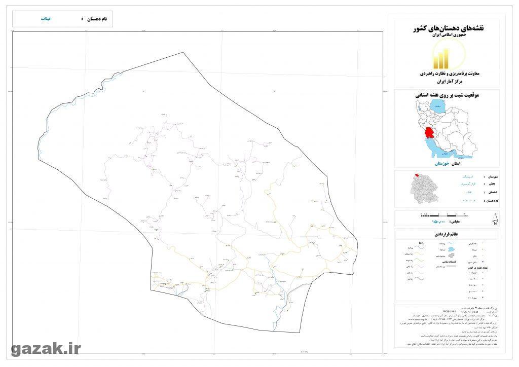 ghilab 1024x724 - نقشه روستاهای شهرستان اندیمشک