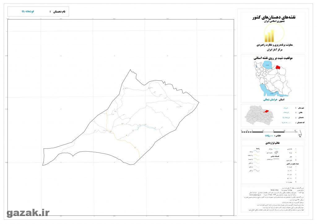 ghoshkhaneh bala 1024x724 - نقشه روستاهای شهرستان شیروان