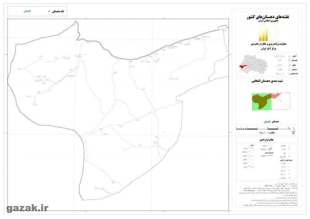 golestan 1024x724 - نقشه روستاهای شهرستان گرمه