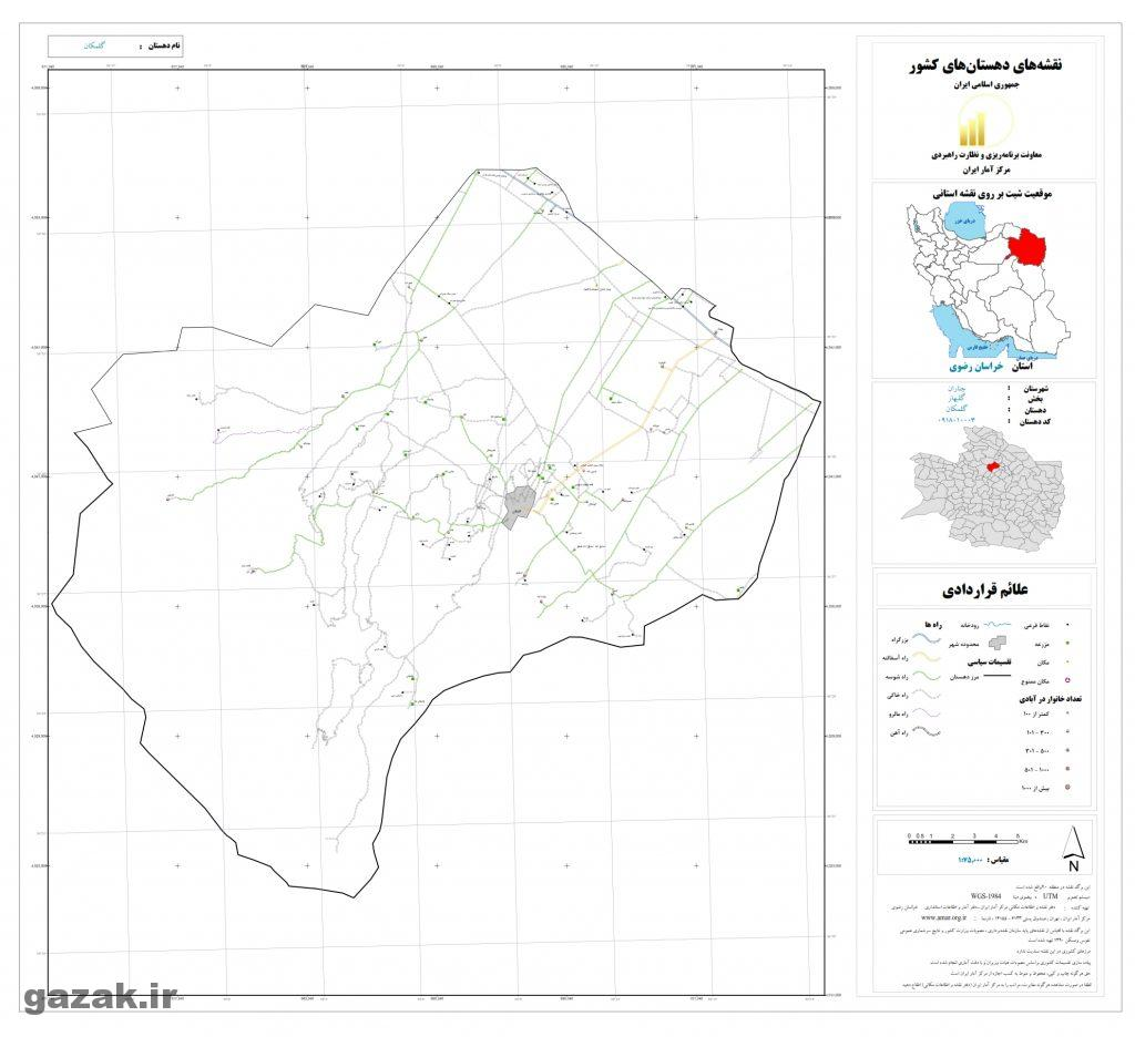 golmakan 1024x936 - نقشه روستاهای شهرستان چناران