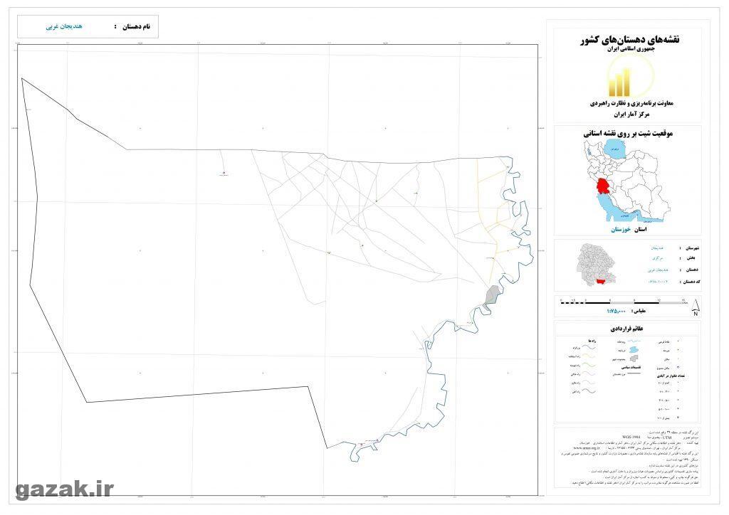 hendigan gharbi 1024x724 - نقشه روستاهای شهرستان هندیجان