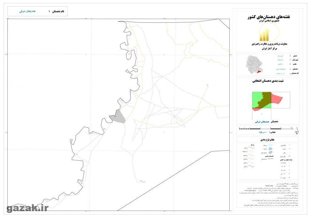 hendigan sharghi 1024x724 - نقشه روستاهای شهرستان هندیجان