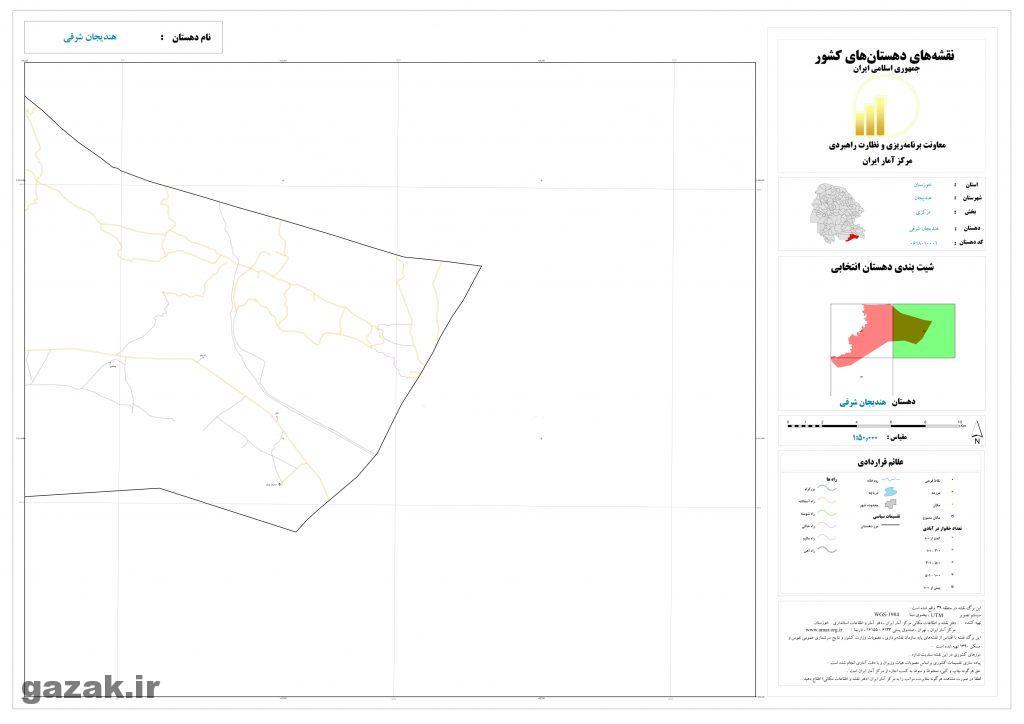 hendigan sharghi 2 1024x724 - نقشه روستاهای شهرستان هندیجان
