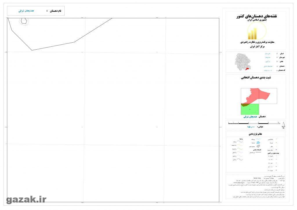 hendigan sharghi 3 1024x724 - نقشه روستاهای شهرستان هندیجان