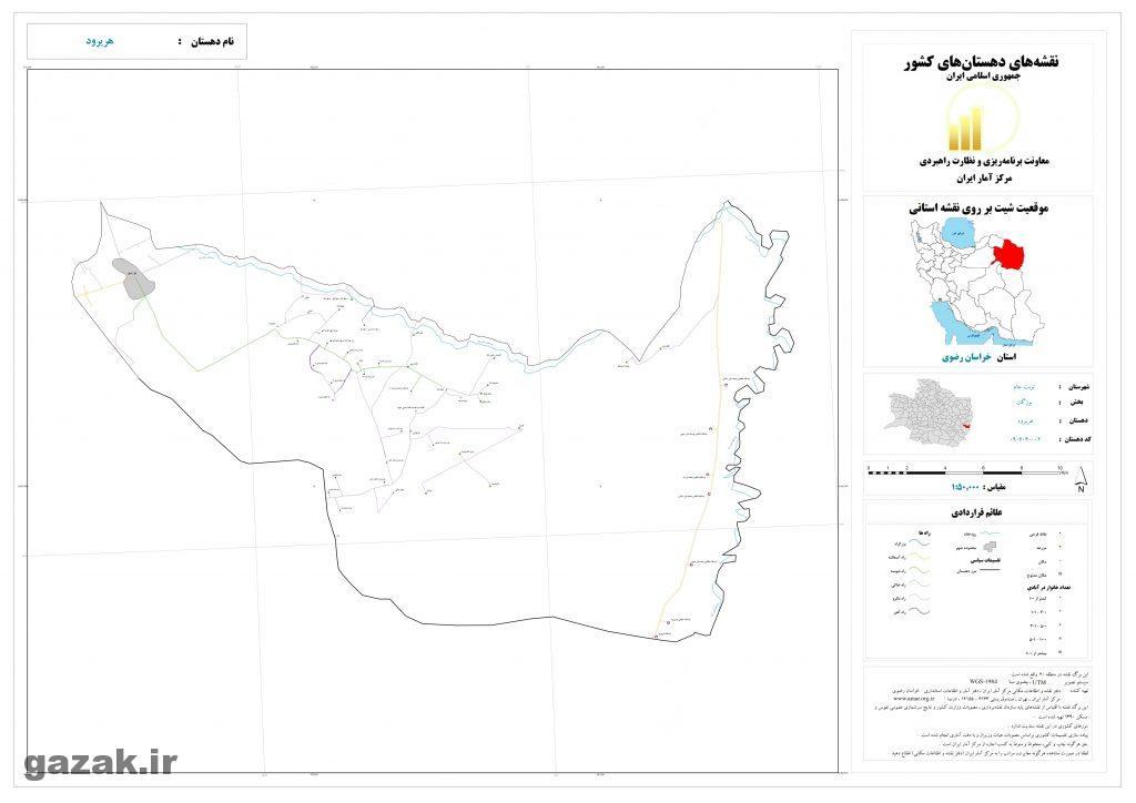 heriroud 1024x724 - نقشه روستاهای شهرستان تربت جام