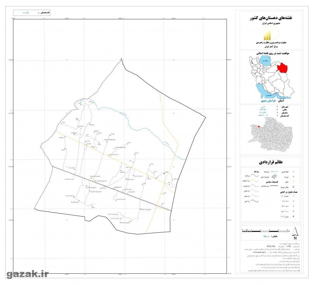 hokm abad 1024x936 - نقشه روستاهای شهرستان جوین