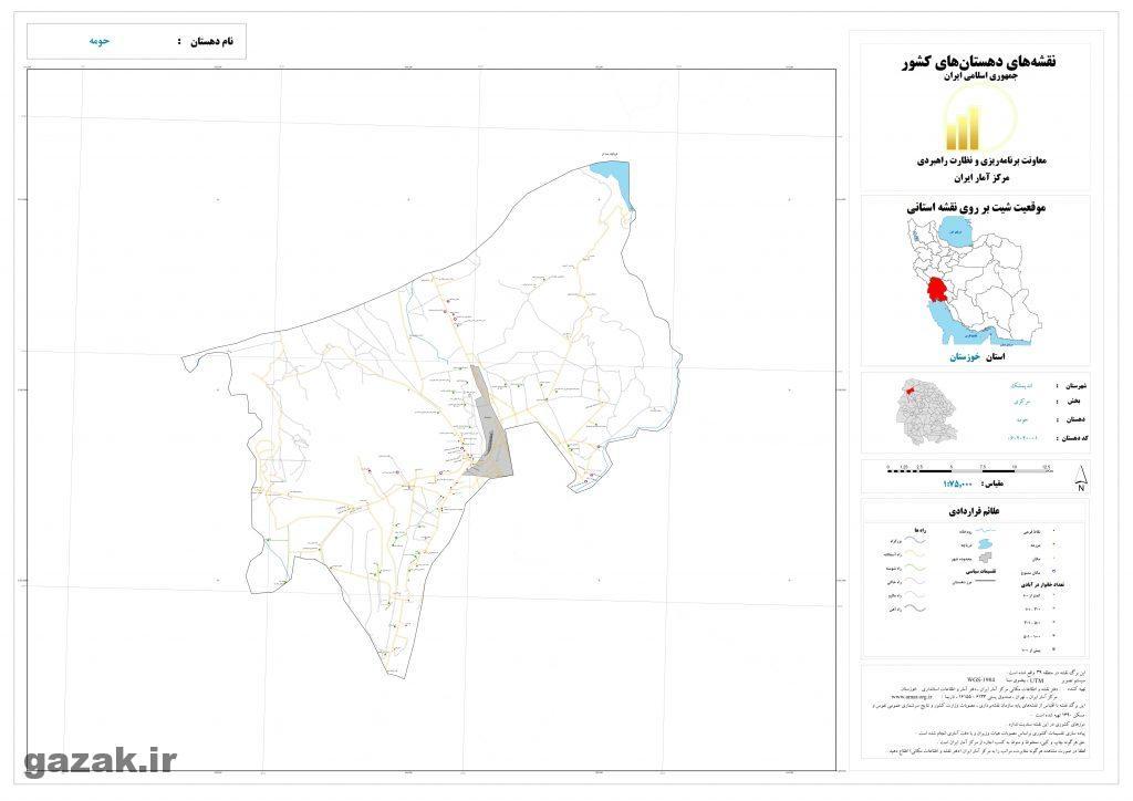 homeh andimeshk 1024x724 - نقشه روستاهای شهرستان اندیمشک
