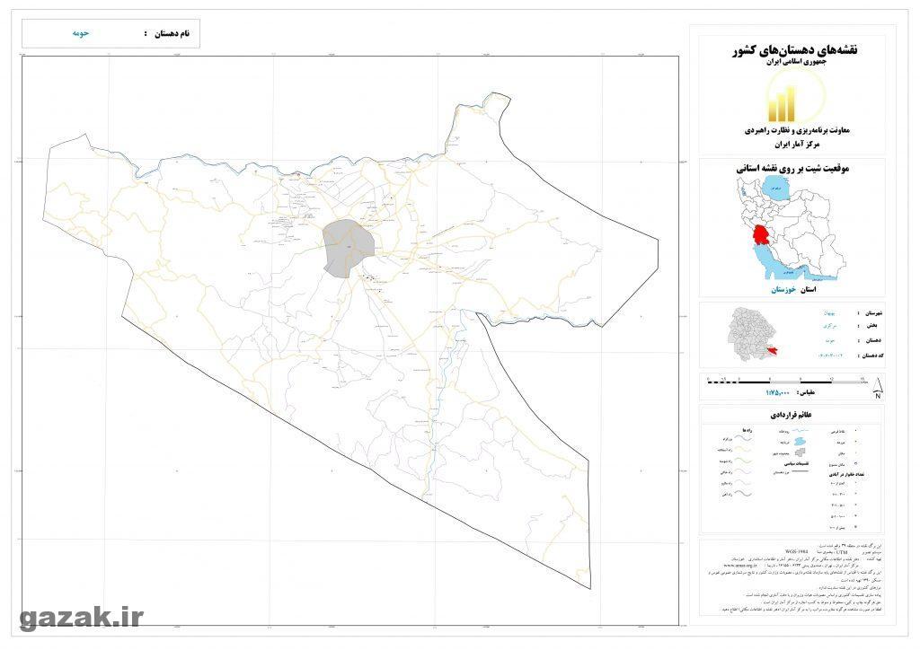 homeh behbahan 1024x724 - نقشه روستاهای شهرستان بهبهان