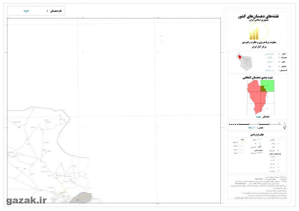 homeh ferdos 2 1024x724 - نقشه روستاهای شهرستان فردوس