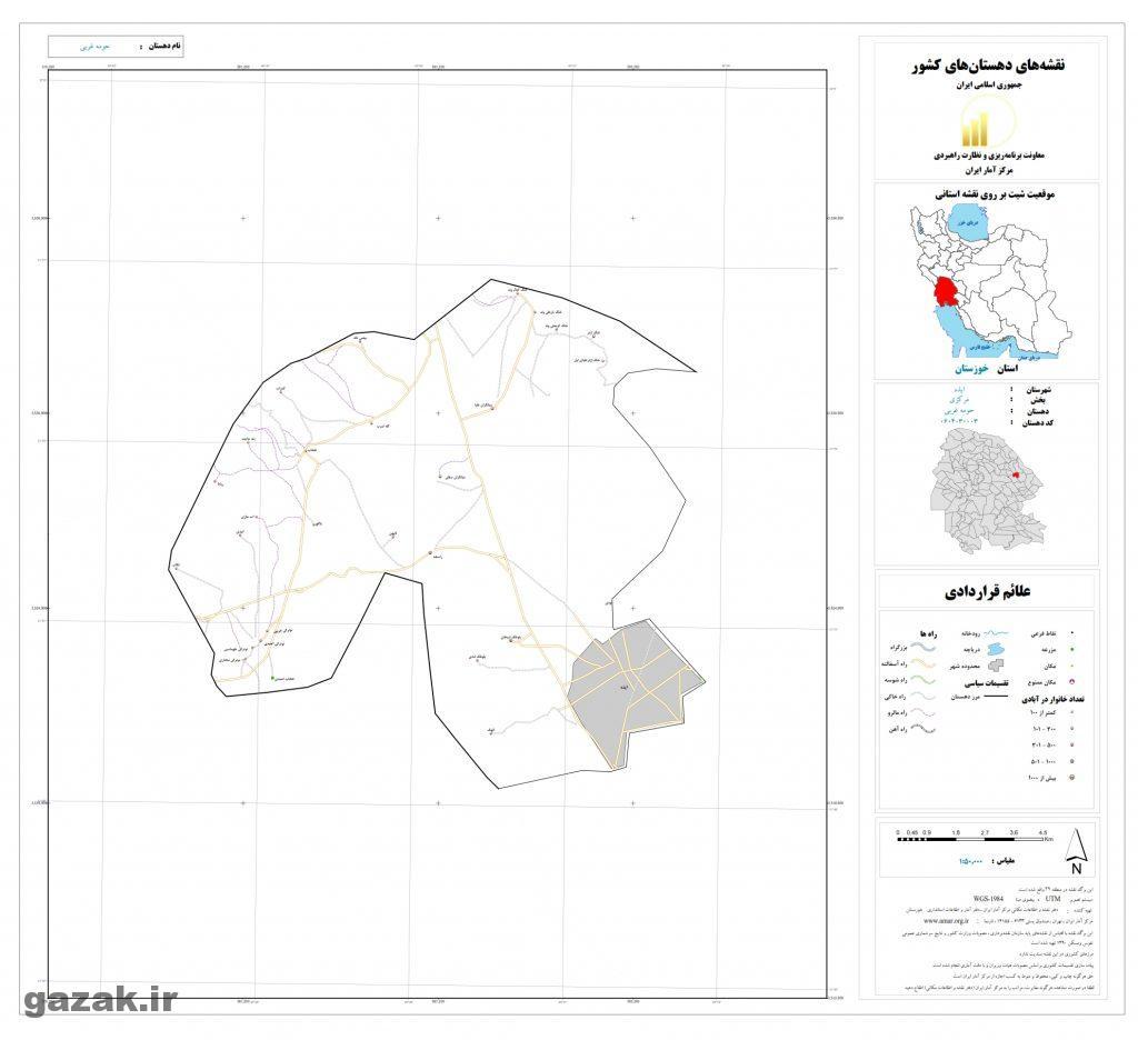 homeh gharbi izeh 1024x936 - نقشه روستاهای شهرستان ایذه