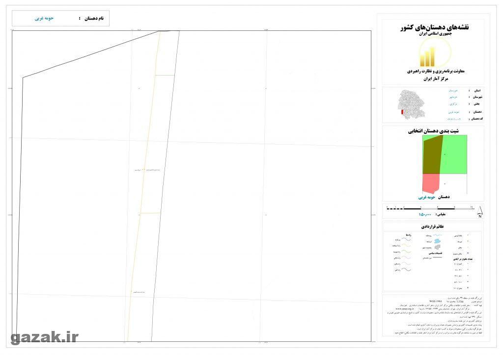 homeh gharbi khoramshahr 1024x724 - نقشه روستاهای شهرستان خرمشهر