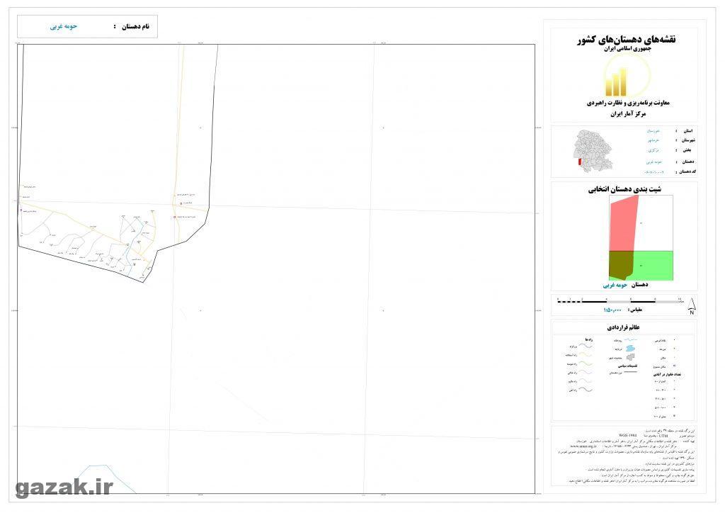 homeh gharbi khoramshahr 2 1024x724 - نقشه روستاهای شهرستان خرمشهر