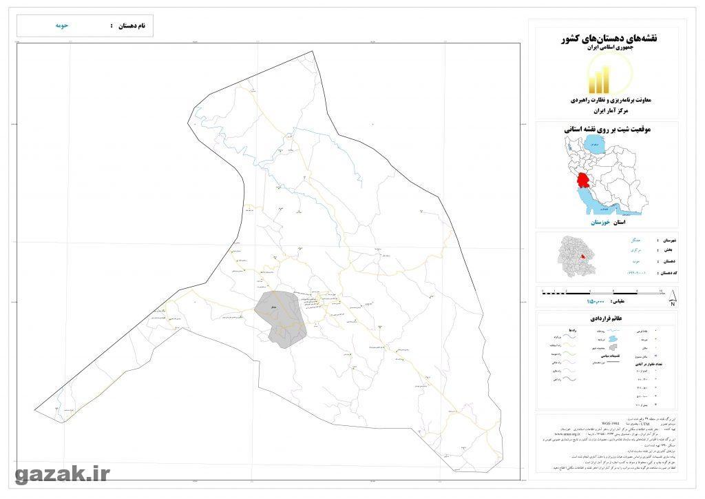 homeh haftgol 1024x724 - نقشه روستاهای شهرستان هفتگل