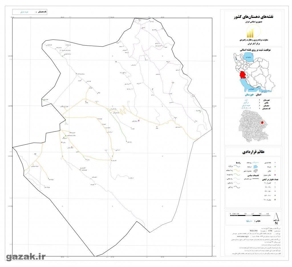 homeh sharghi izeh 1024x936 - نقشه روستاهای شهرستان ایذه