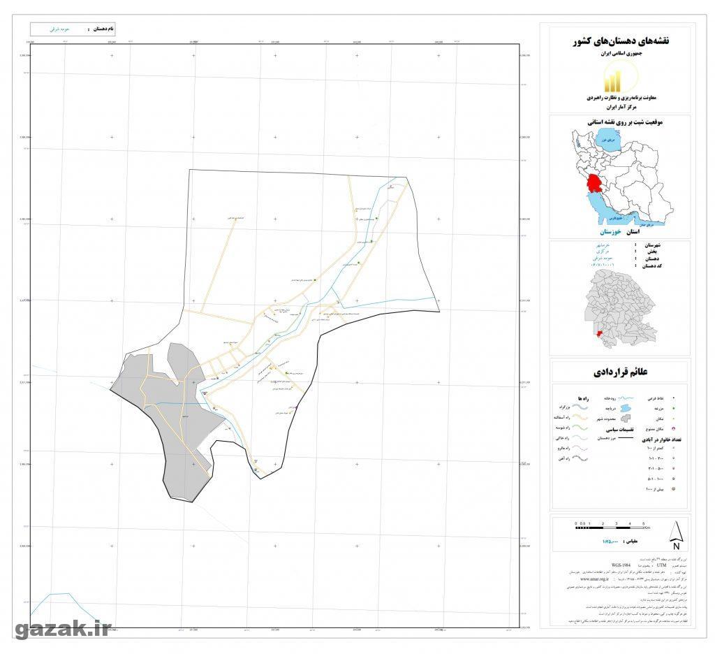 homeh sharghi khoramshahr 1024x936 - نقشه روستاهای شهرستان خرمشهر