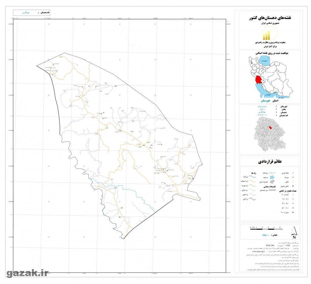 jahangiri 1024x936 - نقشه روستاهای شهرستان مسجد سلیمان