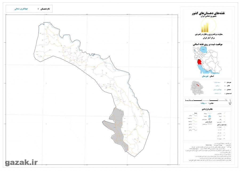 jahangiri shomali 1024x724 - نقشه روستاهای شهرستان مسجد سلیمان