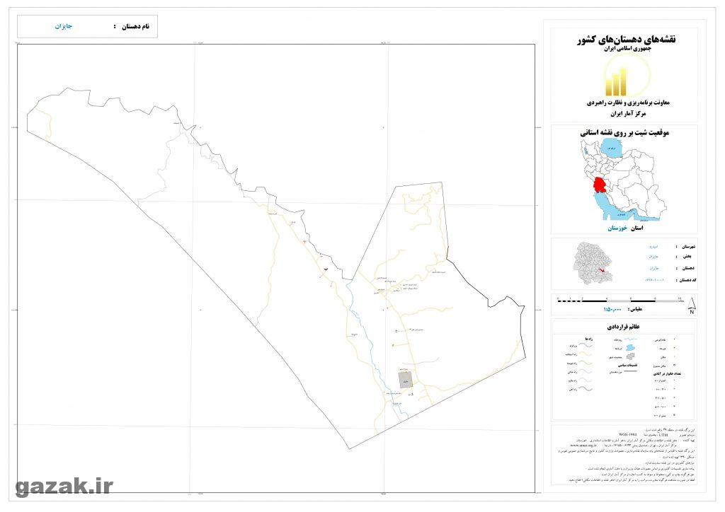 jaizan 1024x724 - نقشه روستاهای شهرستان امیدیه
