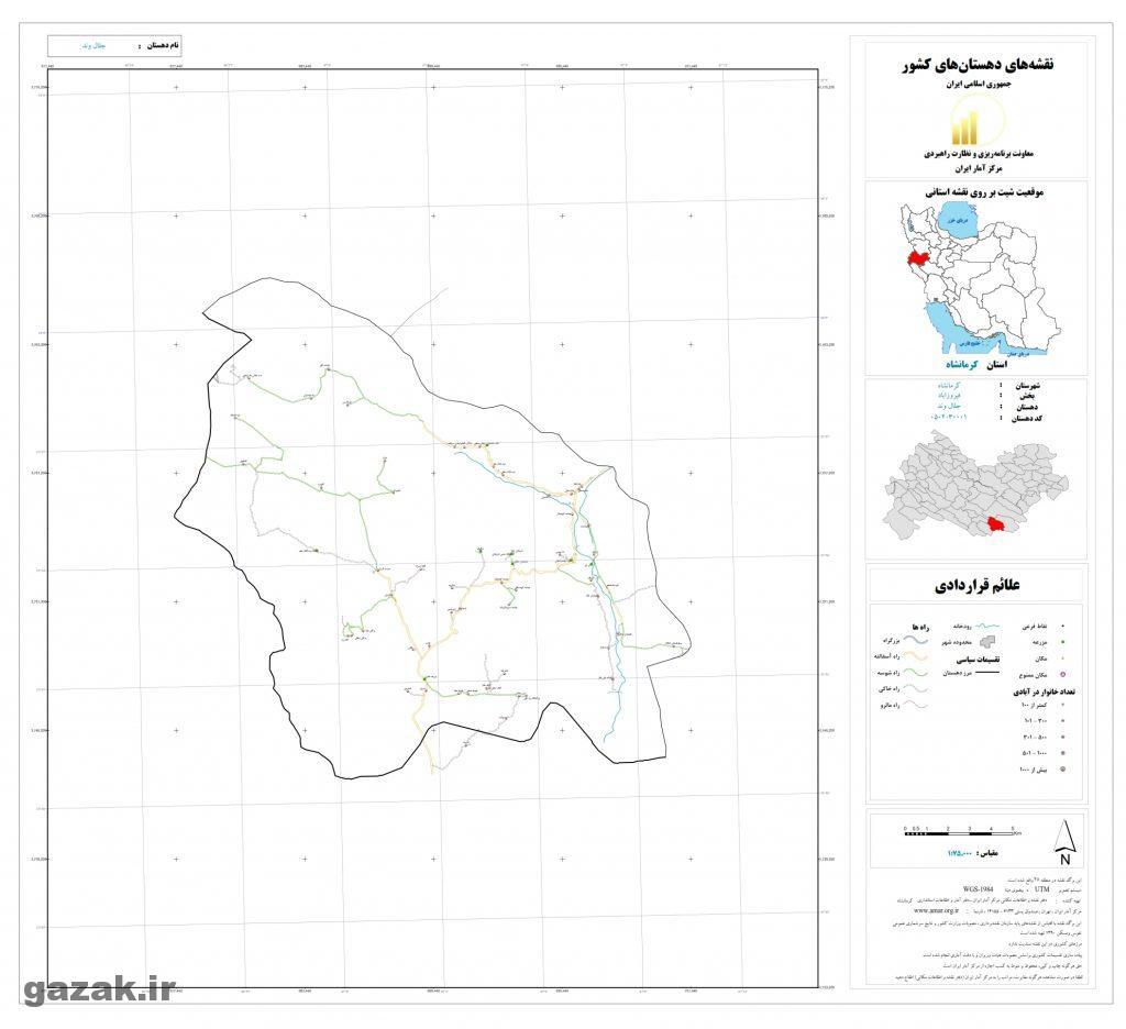 jalal vand 1024x936 - نقشه روستاهای شهرستان کرمانشاه
