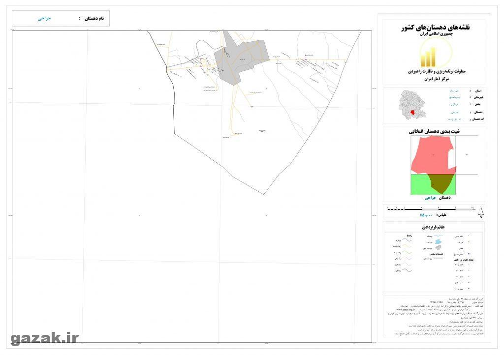 jarahi 3 1024x724 - نقشه روستاهای شهرستان بندرماهشهر