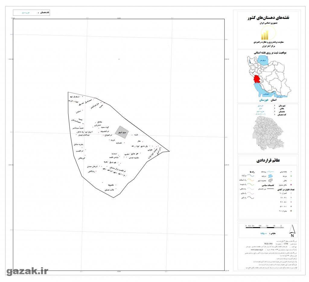 jarieh mino 1024x936 - نقشه روستاهای شهرستان خرمشهر