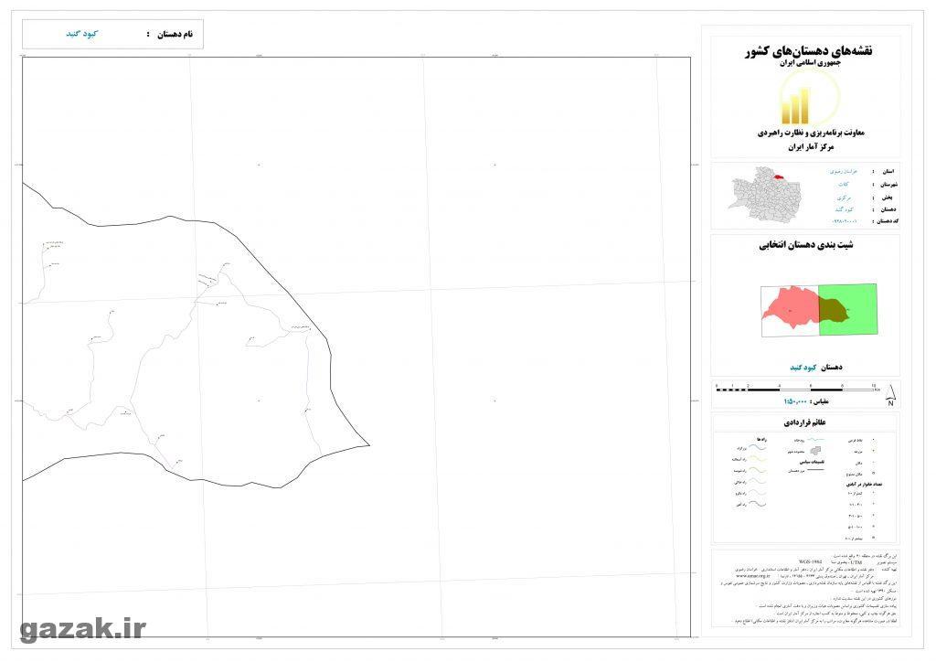 kabod gonbad 2 1024x724 - نقشه روستاهای شهرستان کلات