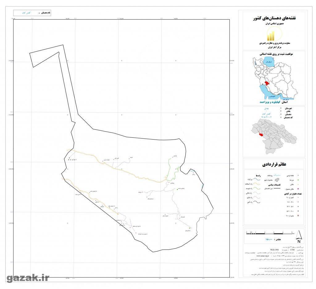 kafsh kanan 1024x936 - نقشه روستاهای شهرستان بهمئی