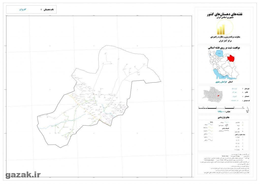 karizan 1024x724 - نقشه روستاهای شهرستان تربت جام